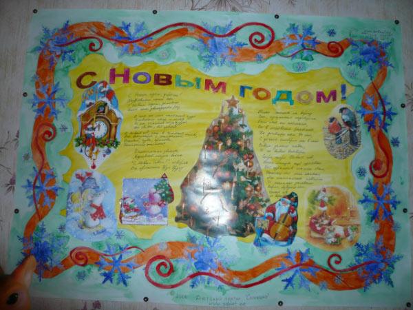 Плакаты на новый год своими руками на